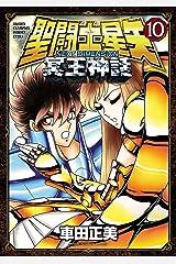 聖闘士星矢 NEXT DIMENSION 冥王神話 10 (少年チャンピオン・コミックス) Kindle版