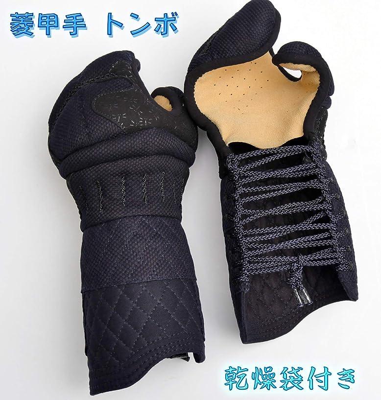 レンジ支配的コイル剣道防具 菱甲手 トンボ シルリード仕様 乾燥用袋付