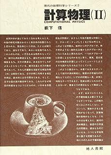 計算物理 2 (現代の数理科学シリーズ)