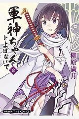 軍神ちゃんとよばないで 8巻 (まんがタイムコミックス) Kindle版