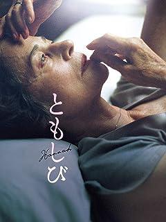 ともしび(字幕版)
