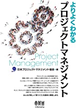 表紙: よりよくわかるプロジェクトマネジメント   日本プロジェクトマネジメント協会