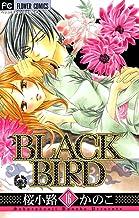 表紙: BLACK BIRD(16) (フラワーコミックス) | 桜小路かのこ