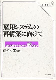 雇用システムの再構築に向けて  日本の働き方をいかに変えるか (RIETI)