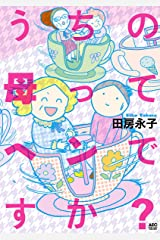 うちの母ってヘンですか? (Akita Essay Collection) Kindle版