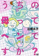 表紙: うちの母ってヘンですか? (Akita Essay Collection) | 田房永子