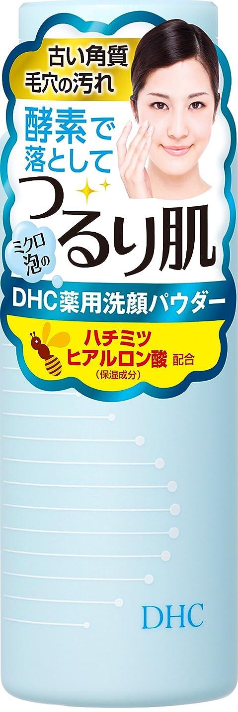 伝導率近々疾患DHC 薬用洗顔パウダー(SS)50g