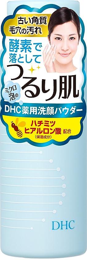 に負ける特権その結果DHC 薬用洗顔パウダー(SS)50g