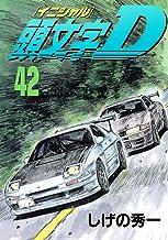 表紙: 頭文字D(42) (ヤングマガジンコミックス) | しげの秀一