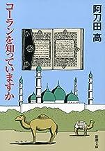 表紙: コーランを知っていますか(新潮文庫) | 阿刀田 高