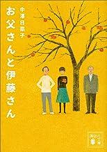 表紙: お父さんと伊藤さん (講談社文庫)   中澤日菜子