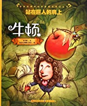 Standing on the Shoulders of Giants: Newton (Chinese Edition)