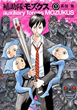 表紙: 補助隊モズクス 1 (HARTA COMIX) | 高田 築