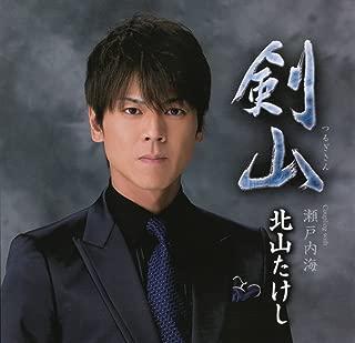 剣山(つるぎさん)/北山たけし (DVD付)