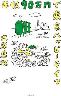 年収90万円で東京ハッピーライフ