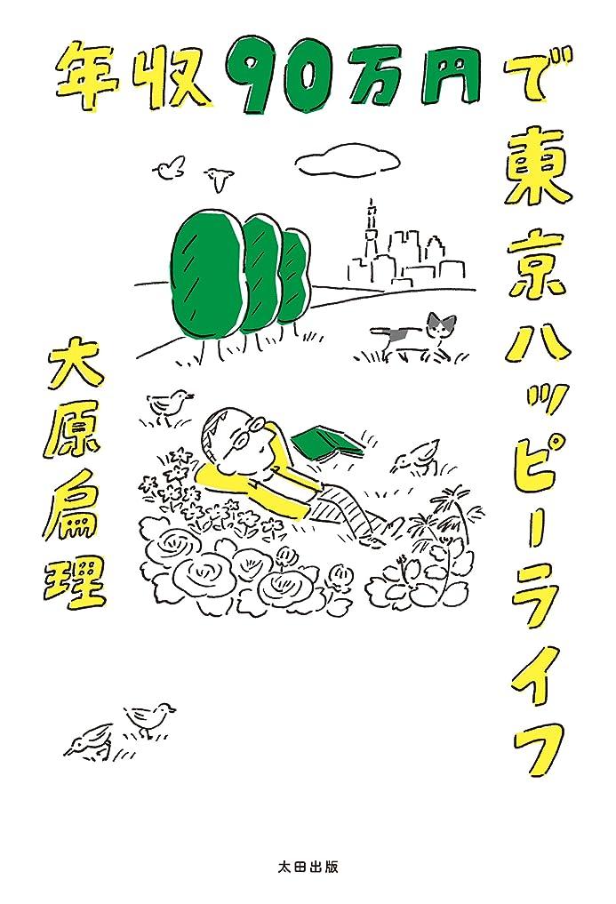 がんばり続けるテレビ発動機年収90万円で東京ハッピーライフ