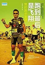 跑到最后是飞翔:我的跑步生活(当你跑步时,你在想什么?这不是干货,而是一本能引起你情感共鸣的跑步书。跑起来,才能感受身体对世界的抵达,才能听到灵魂扇动羽翼的声音)