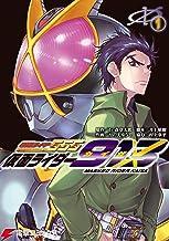 表紙: 仮面ライダー913(1) (電撃コミックスNEXT) | 井上 敏樹