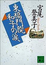 表紙: 東福門院和子の涙 (講談社文庫) | 宮尾登美子