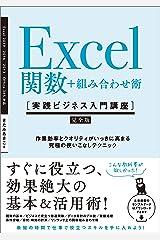 Excel関数+組み合わせ術 [実践ビジネス入門講座]【完全版】 作業効率とクオリティがいっきに高まる、究極の使いこなしテクニック 【Excel 2019/2016/2013 & Office 365対応】 Kindle版