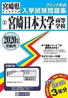 宮崎日本大学高等学校過去入学試験問題集2020年春受験用 (宮崎県高等学校過去入試問題集)