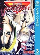表紙: 魔人探偵脳噛ネウロ モノクロ版 3 (ジャンプコミックスDIGITAL) | 松井優征