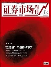"""《""""准仙股""""市值持续下沉》 证券市场红周刊2019年32期(职业投资人之选)"""