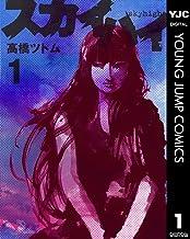 表紙: スカイハイ 1 (ヤングジャンプコミックスDIGITAL) | 高橋ツトム