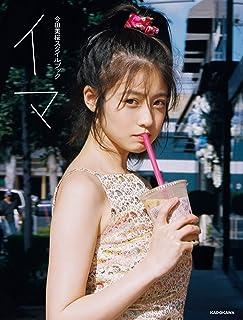 今田美桜スタイルブック