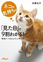 表紙: ネコの気持ちは「見た目」で9割わかる! (だいわ文庫) | 加藤由子