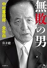 表紙: 無敗の男 中村喜四郎 全告白 (文春e-book) | 常井 健一