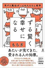 ずる賢く幸せになる 元ゲイ風俗ボーイの人たらし哲学 (幻冬舎単行本) Kindle版
