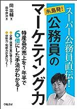 表紙: スーパー公務員直伝! 糸島発! 公務員のマーケティング力 | 岡祐輔