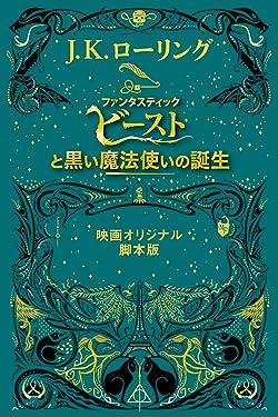 『ファンタスティック・ビーストと黒い魔法使いの誕生』  <映画オリジナル脚本版> ファンタスティック・ビースト (Fantastic Beasts) (Japanese Edition)