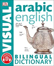 Arabic-English Bilingual Visual Dictionary (DK Bilingual Visual Dictionaries)