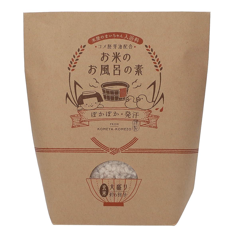 お米のお風呂の素 大盛り(発汗)