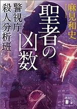 表紙: 聖者の凶数 警視庁殺人分析班 (講談社文庫) | 麻見和史