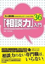 表紙: 「相談力」入門 ―対人援助職のためのコミュニケーションスキル36 | 鈴木雅人