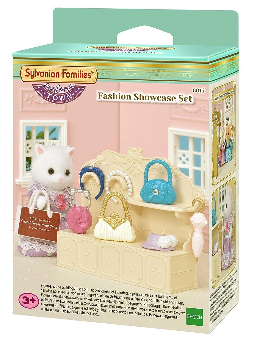 泣き叫ぶ元気脆いSylvanian Families 6015 Fashion Showcase Set