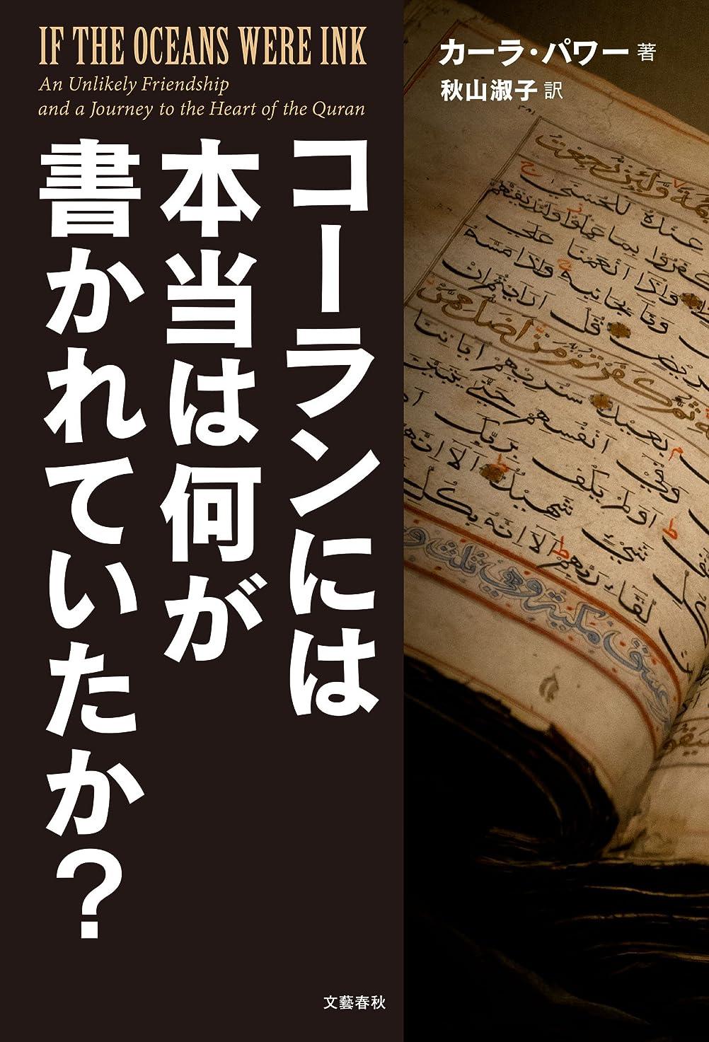 結婚したシャッター見分けるコーランには本当は何が書かれていたか? (文春e-book)