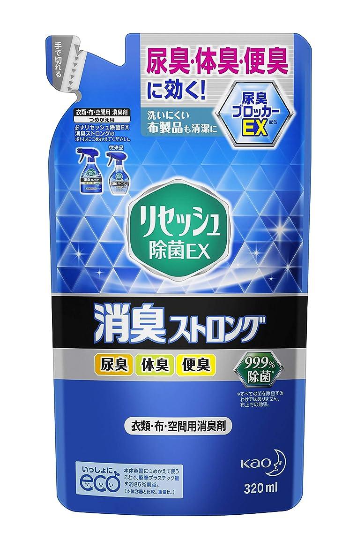 活性化する破裂実行するリセッシュ 除菌EX 消臭ストロング つめかえ用 320ml