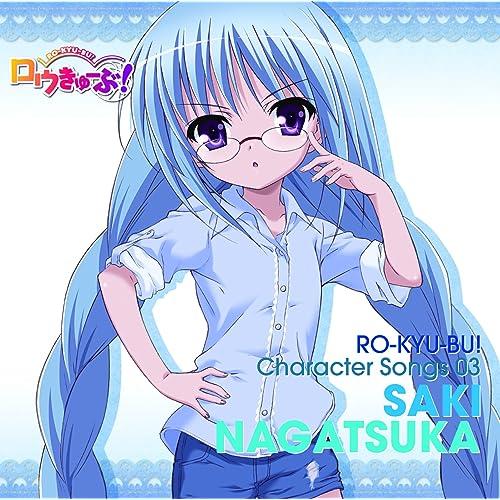「ロウきゅーぶ!」Character Songs03 永塚紗季(日笠陽子)