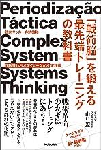 表紙: 「戦術脳」を鍛える最先端トレーニングの教科書 欧州サッカーの新機軸「戦術的ピリオダイゼーション」実践編   山口遼