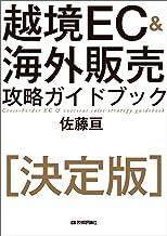 表紙: 越境EC&海外販売 攻略ガイドブック | 佐藤 亘