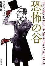表紙: 恐怖の谷 新訳版 シャーロック・ホームズ (角川文庫) | 駒月 雅子