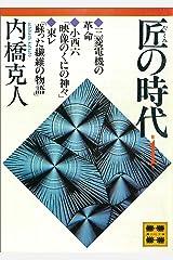 匠の時代 第1巻 (講談社文庫) Kindle版