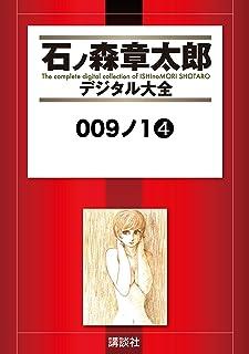 009ノ1(4) (石ノ森章太郎デジタル大全)