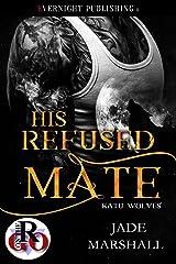 His Refused Mate (Katu Wolves Book 1) Kindle Edition