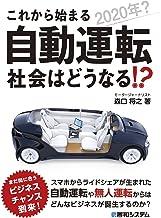 表紙: これから始まる自動運転 社会はどうなる!? | 森口将之