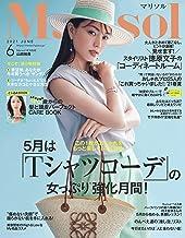 Marisol(マリソル) 2021年 06 月号 [雑誌]